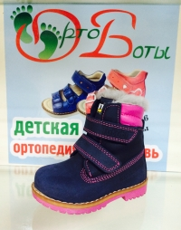 .Tutubi ortopedium ЗИМА ботинки черный/малина